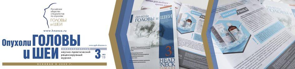 banner_opuholi_golovy_i_shei.jpg