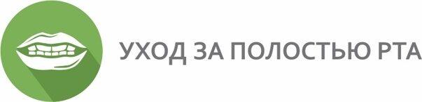 ukhod_za_polostyu_rta.jpg