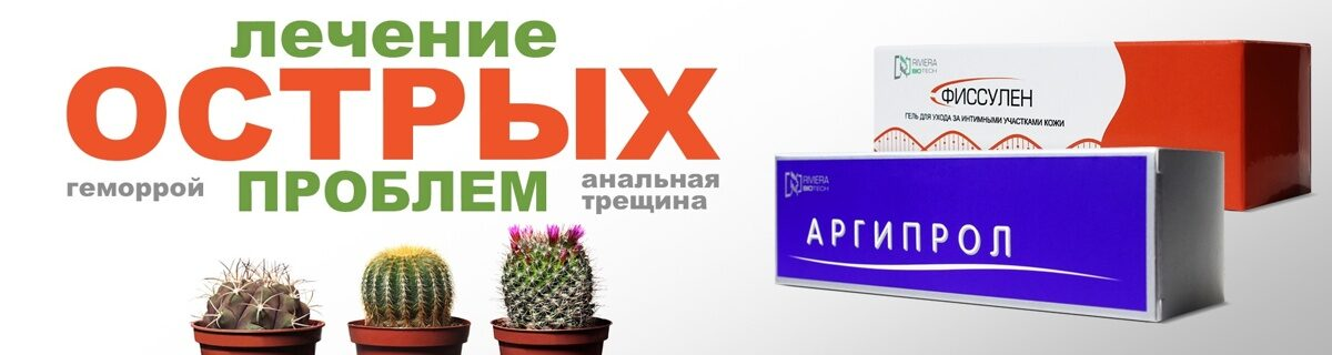 proktologiya_banner_1_3.jpg